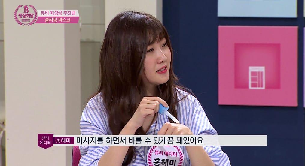 홍혜미 에디터가 추천하는 뷰티 정상회담 속 갓템!